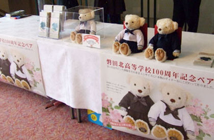 磐田北高等学校100周年記念ベア