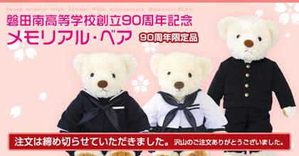 磐田南高等学校様 創立90周年記念メモリアル・ベア 注文を締め切り